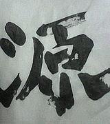 うらじゃ連 源〜MINAMOTO〜