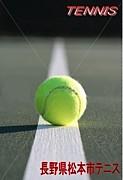 長野県松本市硬式テニス