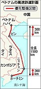 ベトナム新幹線