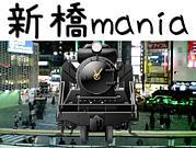 新橋mania