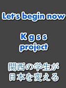 関西学生支援サービス- Kgss -