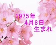 1975年4月8日生まれ