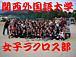 関西外国語大学女子ラクロス部