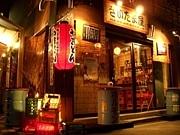 さいたま屋 大阪福島店