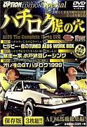 水戸納豆レーシング