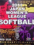 女子ソフトボール日本リーグ