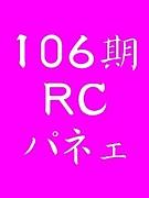 第106期寮委員会
