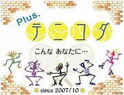 ☆Plus.テニコダ☆