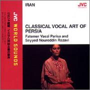 イラン(ペルシャ)音楽