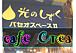 WEBメディア☆cafe Crea☆