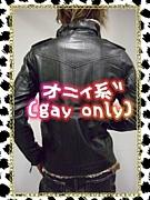 オニィ系゛(gay only)