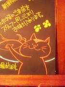 国分寺「猫磯」
