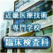 近畿医療技術専門学校臨床検査科