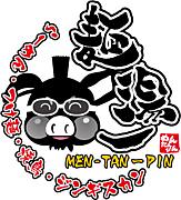 麺湯一(MEN-TAN-PIN)