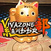 【VIVAZONE】糸魚川DDR部