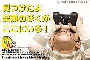 笑顔宣言♪インプロ☆BINGO!!