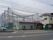 森本バッティングセンター