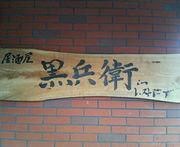 居酒屋★黒兵衛