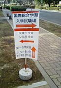 筑波大学国際総合学類第26期生