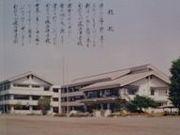 群馬県太田市立休泊小・中学校
