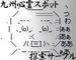 九州心霊スポット探索サークル