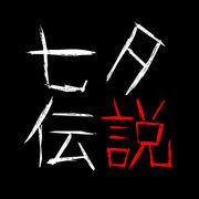 七夕伝説の餌食