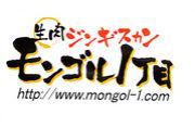モンゴルとホルモンに LOVE×2