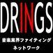 DRINGS(ドリングス)