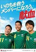 サッカーFC岐阜を応援します