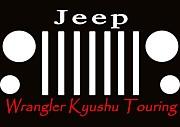 九州 Wrangler ツーリング