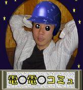 電○電○ in T.U
