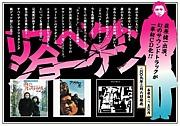 男泣き!ドラマ・映画サウンド