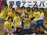 vivaみなみ!09'早慶テニパ8班