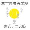 富士東高等学校 硬式テニス部