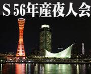 神戸HIPHOP56年産夜人会