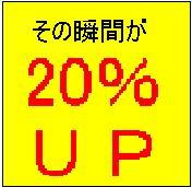20%UP!!