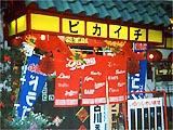 名古屋の「ピカイチ」!