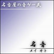 名古屋の音ゲー民EX