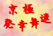 京極発幸舞連
