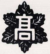 鹿児島県立岩川高等学校