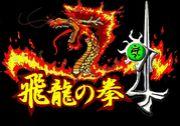 月刊飛龍の拳4制作委員会