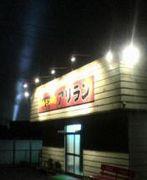 ホルモン焼きの店 【アリラン】