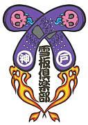 神戸雪板倶楽部