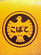 こばと幼稚園 (立川市)
