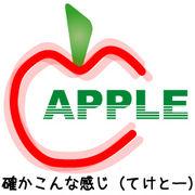 アップル外語観光カレッジ