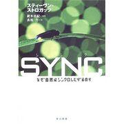 SYNC読書会