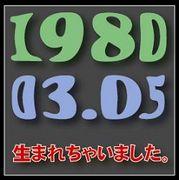 1980年3月5日記念!