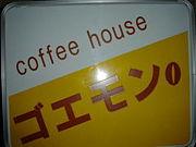 住道のオススメの喫茶店ゴエモン