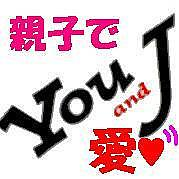 親子でYou&J愛(^^)/+゜
