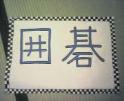 弘大囲碁部の愉快な仲間たち☆